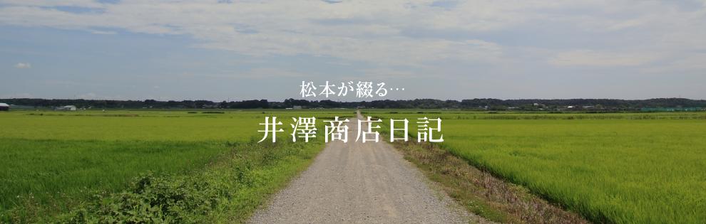 松本が綴る…井澤商店日記