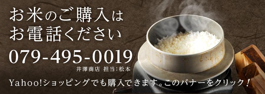 お米のご購入はお電話ください 079-495-0019 井澤商店 担当:松本 Yahoo!ショッピングでも購入できます。このバナーをクリック!