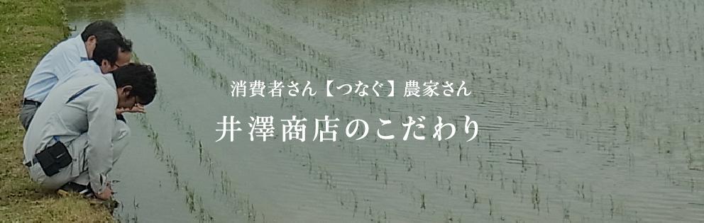 消費者さん 【つなぐ】 農家さん 井澤商店のこだわり