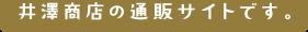 井澤商店の通販サイトです。