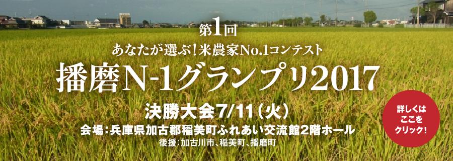 第1回 あなたが選ぶ!米農家No.1コンテスト 播磨N-1グランプリ2017 予選審査6/10(土)~25(日)頃予定 詳しくはここをクリック!